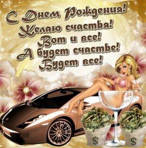 pozhelaniya-s-dnem-rozhdeniya-horoshemu-drugu.xl.jpg